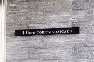 イルフィオーレ都立大学の看板