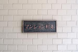 マンション松本の看板