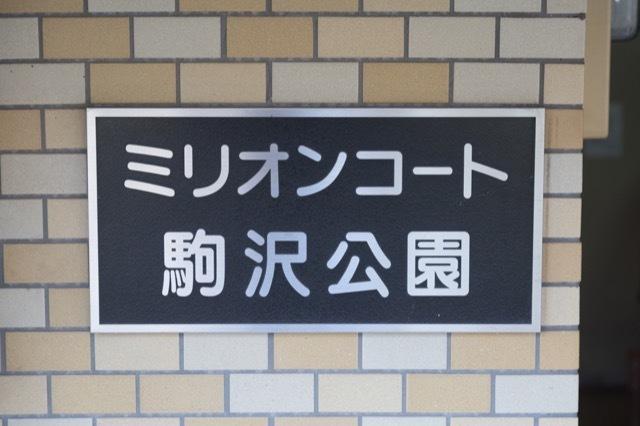 ミリオンコート駒沢公園の看板