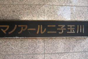マノアール二子玉川の看板