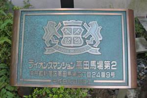 ライオンズマンション高田馬場第2の看板