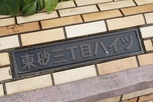 東砂3丁目ハイツ(1〜7号棟)の看板