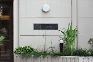 立石パークファミリアの看板