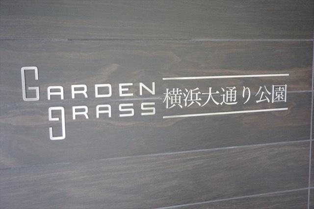ガーデングラス横浜大通り公園の看板