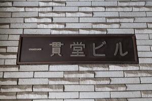 一貫堂ビルの看板