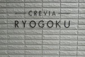 クレヴィア両国の看板