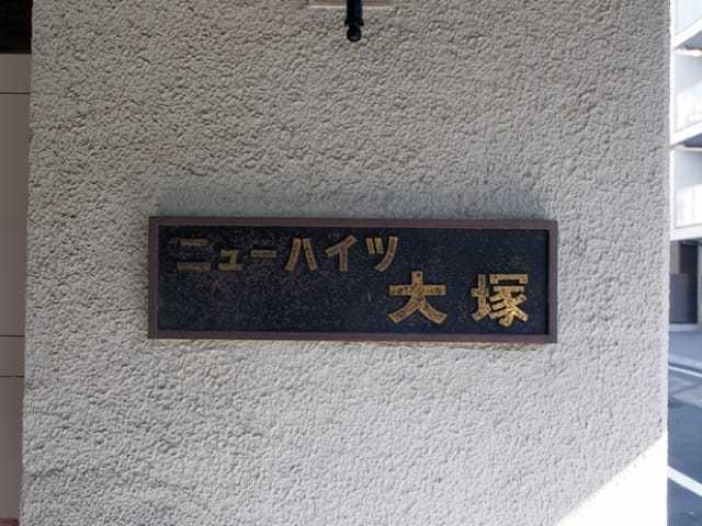 ニューハイツ大塚の看板