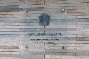 スタジオデン桜新町の看板
