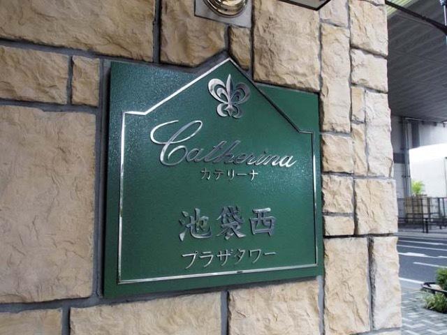 カテリーナ池袋西プラザタワーの看板