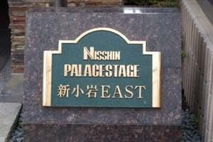 日神パレステージ新小岩EASTの看板