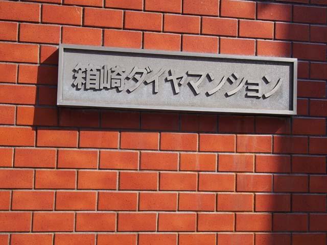 箱崎ダイヤモンドマンションの看板