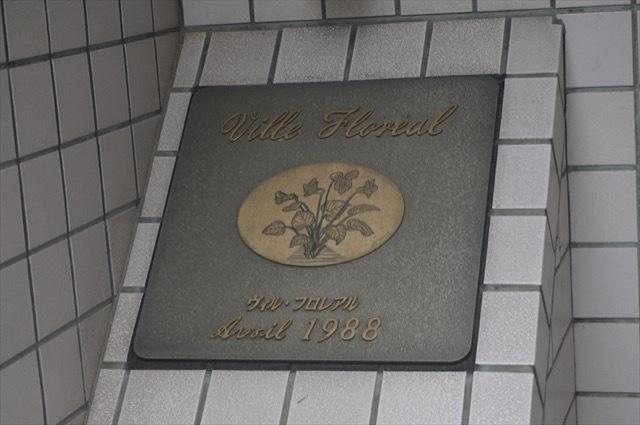ヴィルフロレアルの看板