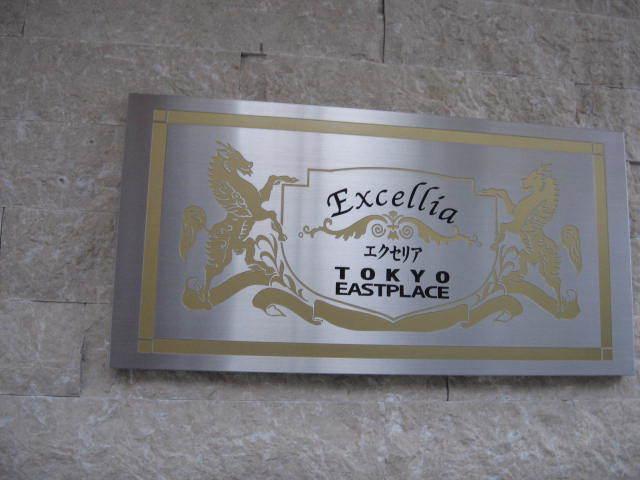 エクセリア東京イーストプレイスの看板