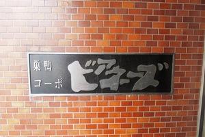 巣鴨コーポビアネーズの看板