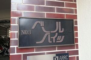 第3ベルハイツ鈴一の看板