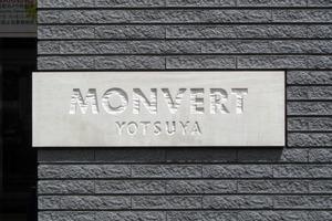 モンヴェール四ッ谷若葉の看板
