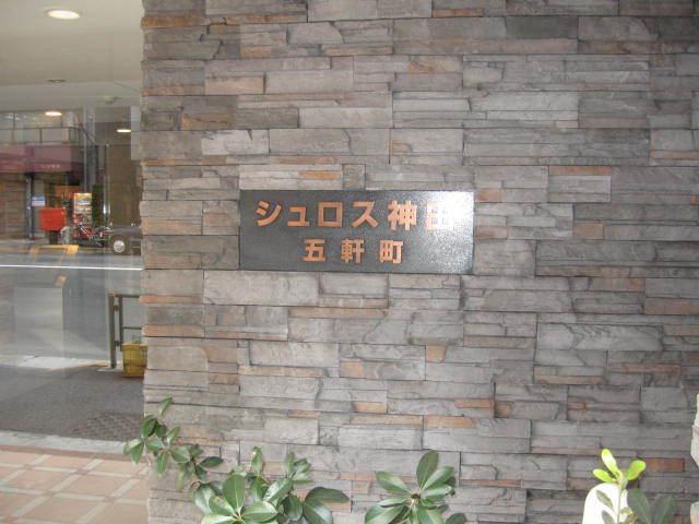 シュロス神田五軒町ツインフォルムの看板