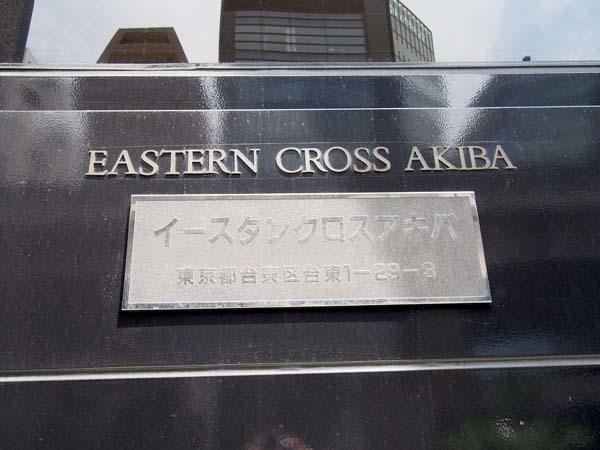 イースタンクロスアキバの看板