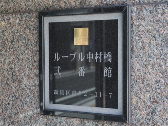 ルーブル中村橋弐番館の看板