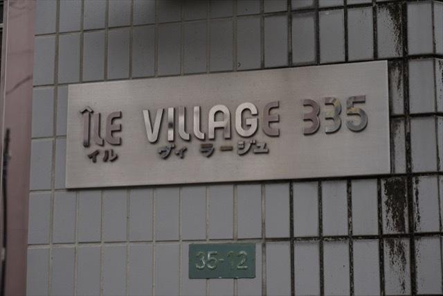 イルヴィラージュ335の看板