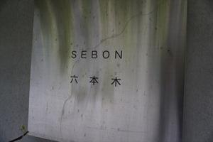 セボン六本木の看板