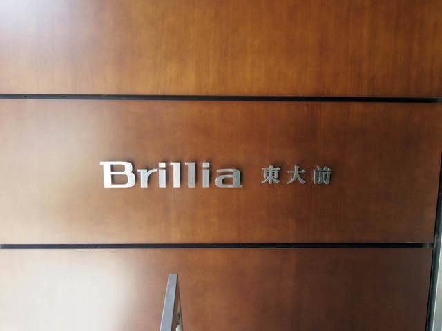 ブリリア東大前の看板