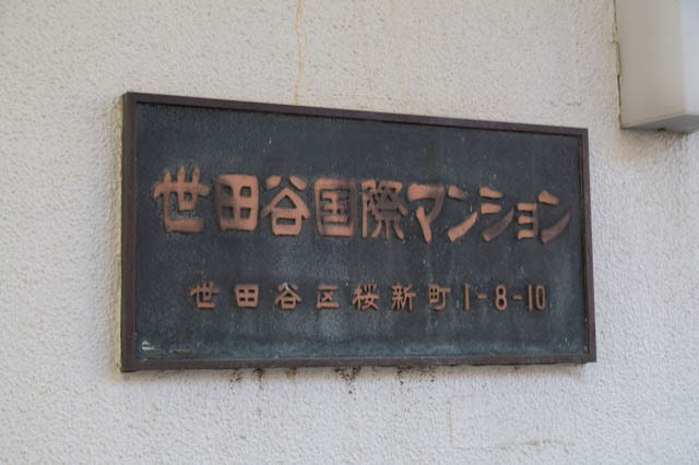 世田谷国際マンションの看板