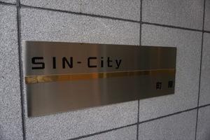 シンシティ町屋の看板