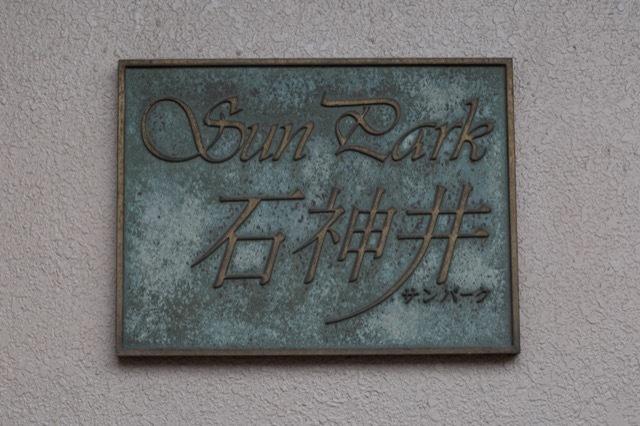 サンパーク石神井の看板