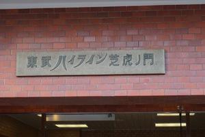 東武ハイライン芝虎ノ門の看板