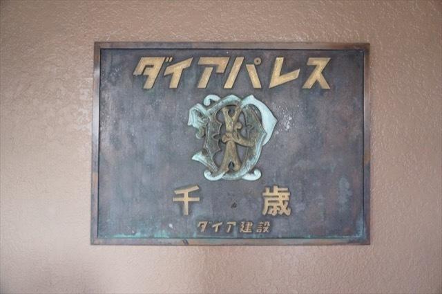 ダイアパレス千歳の看板