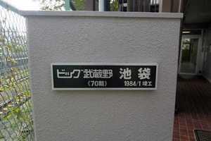 ビッグ武蔵野池袋(ビッグ武蔵野池袋)の看板