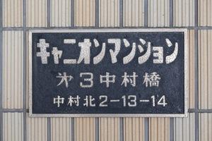 キャニオンマンション第3中村橋の看板