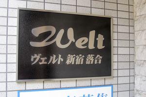 ヴェルト新宿落合の看板