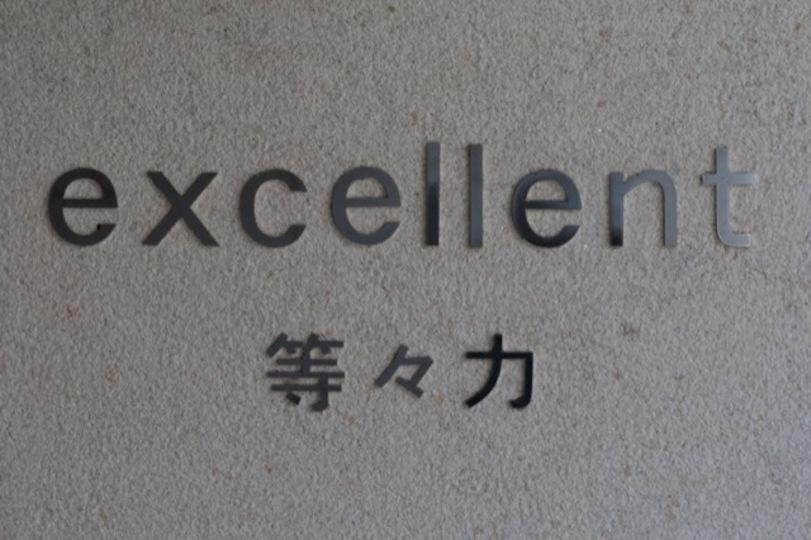 エクセレント等々力の看板