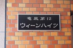 竜泉第12ウィーンハイツの看板