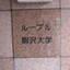 ルーブル駒沢大学の看板