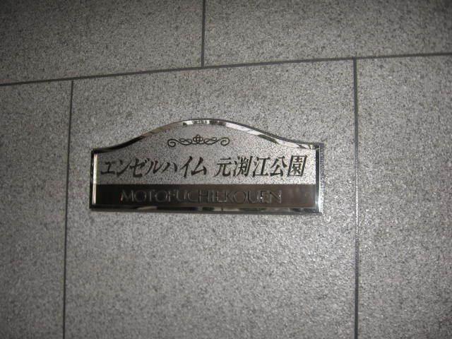 エンゼルハイム元渕江公園の看板