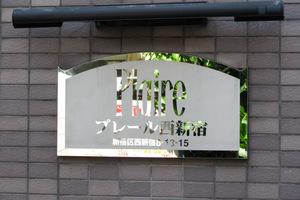 プレール西新宿の看板