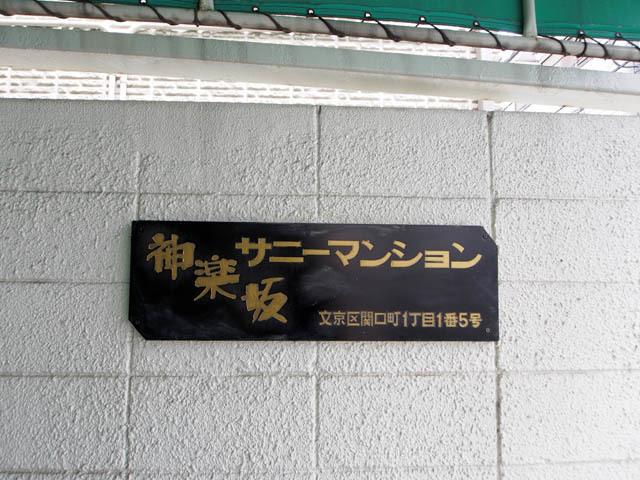 神楽坂サニーマンションの看板