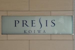 プレシス小岩の看板