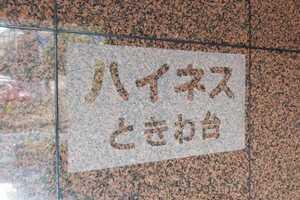 ハイネストキワ台の看板