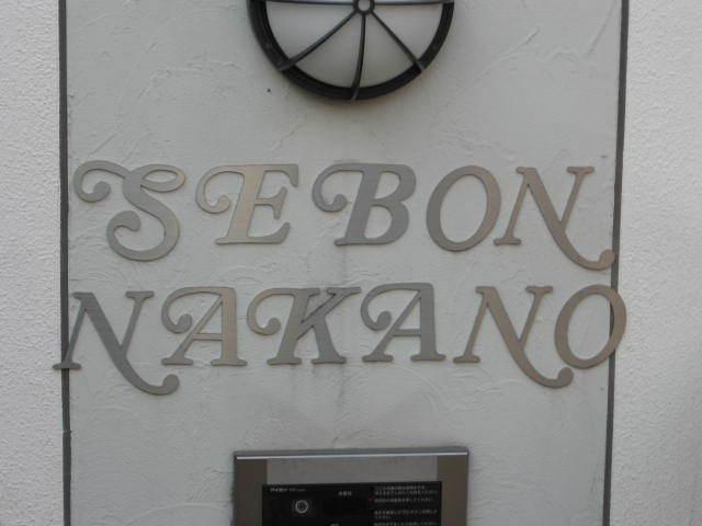 セボン中野の看板