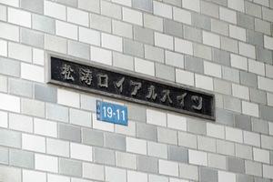 松濤ロイヤルハイツの看板