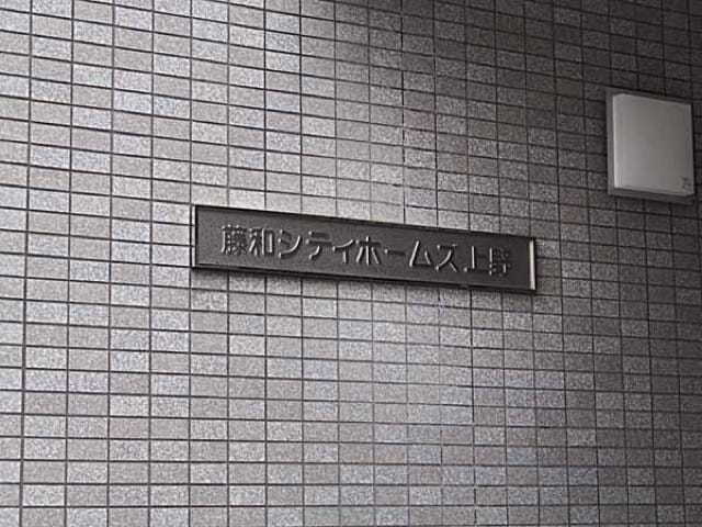 藤和シティホームズ上野の看板
