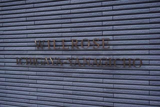 ウィルローズ市谷柳町の看板
