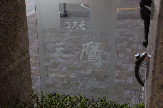 コスモ三鷹ロイヤルフォルムの看板