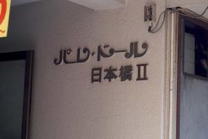 パレドール日本橋第2の看板