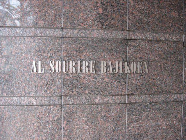アルソレア馬事公苑の看板