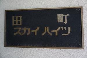 田町スカイハイツの看板